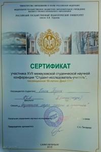 DSC_2127 Позняк сертиф, СИУфсн,14.04.2015 (2)_м