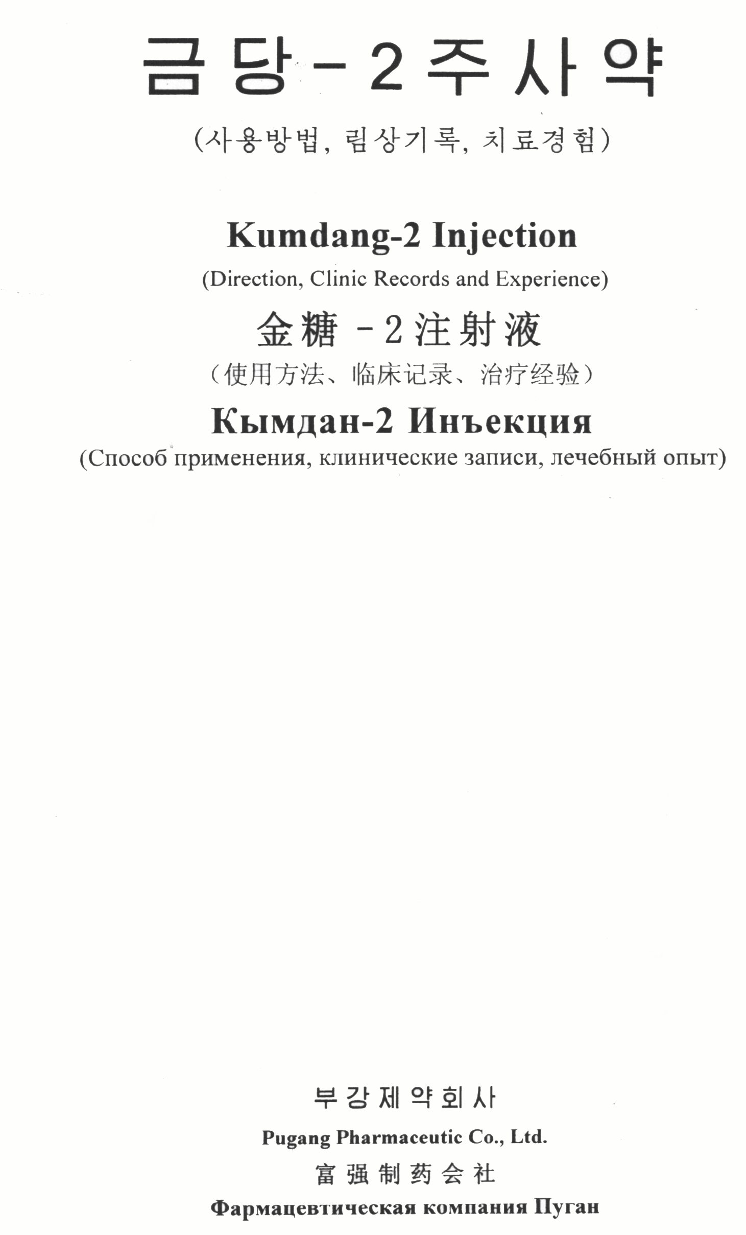 Kumdan-2 injections treatment of diseases of cancer, AIDS, Hypatia.
