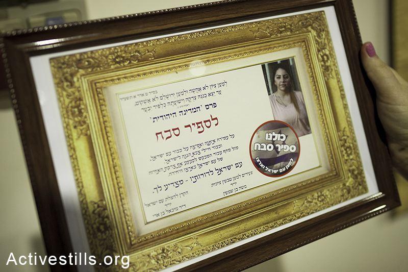 """A """"Jewish State award"""" given to Sapir sabah, during a ceremony orgenized by Michael Ben-Ari, Israel, February 9, 2014. (Activestills.org)"""
