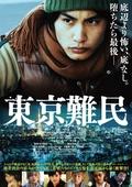 Токийский бомж / Беженец в Токио - Фильм