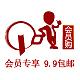 会员购U站(淘宝优站)http://huiyuangou.uz.taobao.com