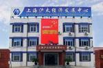 上海沪太经济发展中心