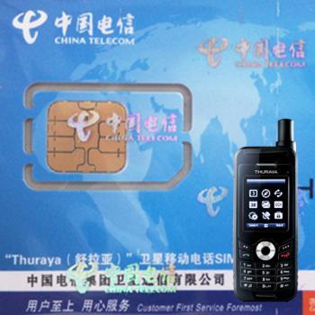 中国电信卫星电话套机Thuraya(欧星)XT