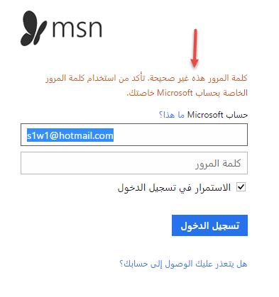 انشاء حساب هوتميل عربي Hotmail 811036708.png