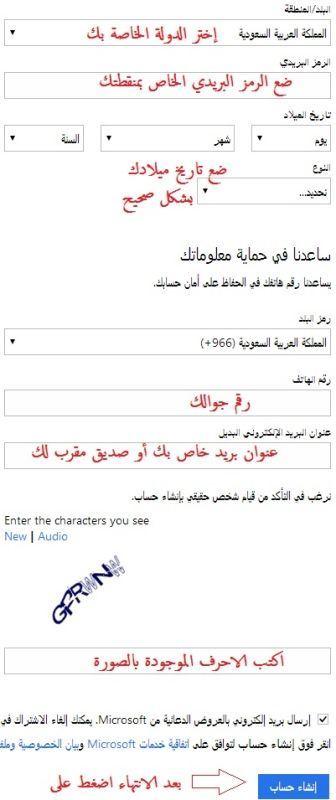 انشاء حساب هوتميل عربي Hotmail 117682677.jpg