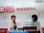 北京元莱健康科技发展有限公司董事长胡克菲博士接受医药零距离采访
