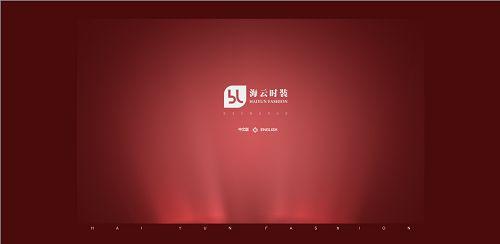杭州海云时装有限公司