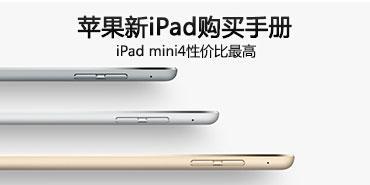 mini4性价比最高 苹果新iPad购买手册