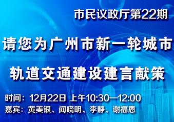 请您为广州市新一轮城市轨道交通建设建言献策