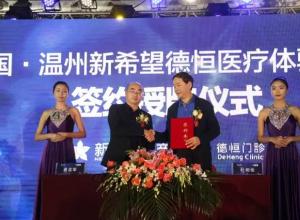 温州首个健康医疗地产及白麓城品质发布说明会圆满成功