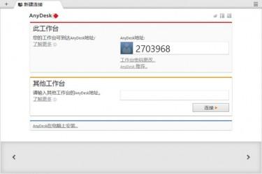 免费轻巧远程利器:AnyDesk v2.1.0