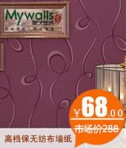 T麦沃壁纸 现代简约几何曲线紫色墙纸无纺卧室背景墙壁纸特价