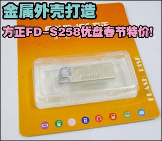 金属外壳打造 方正FD-S258优盘春节特价!