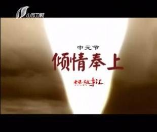 老梁故事汇:水鬼投胎 2014/08/10