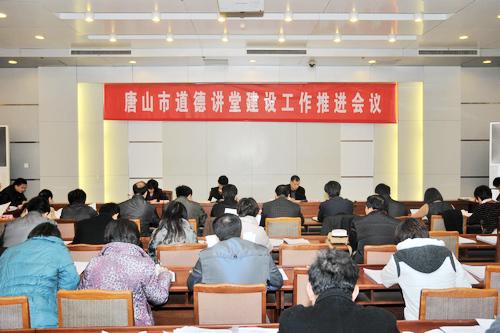 唐山召开道德讲堂建设工作推进会议 部署