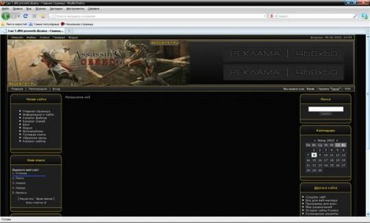 Assassin`S CREED шаблон с рекламой в шапке
