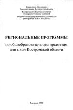 Региональная программа по литературе, 1995