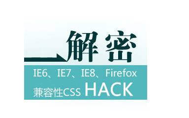 IE8 css hack