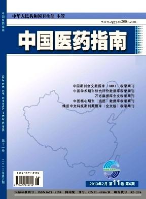 《中国医药指南》国家级医学杂志投稿