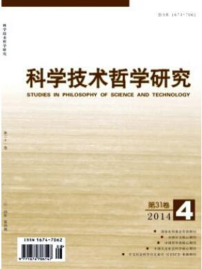 《科学技术哲学研究》最新核心期刊征稿