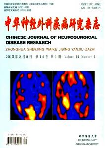 《中华神经外科疾病研究杂志》医学科技论文发表