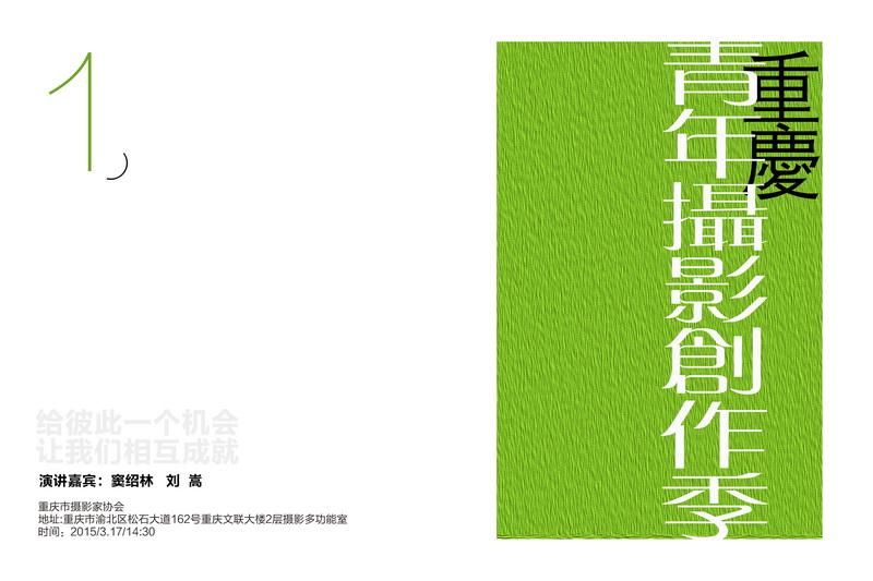 重庆青年摄影创作交流活动拉开序幕