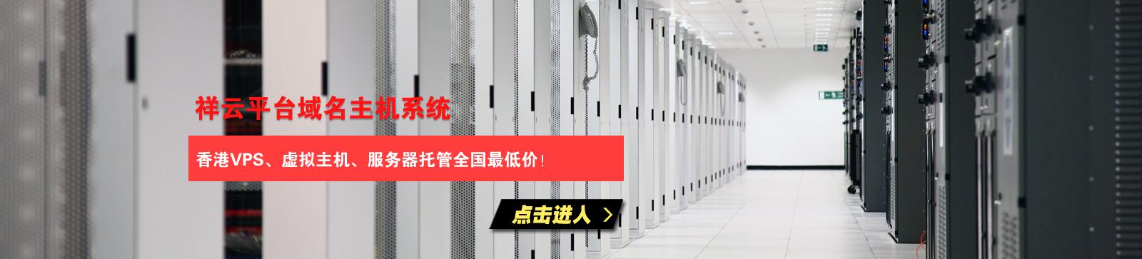 祥云平台主机域名系统