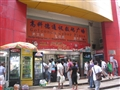 高科德通讯数码广场