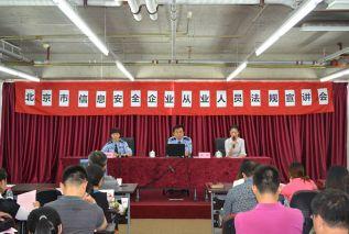 北京市公安局网安总队六大队组织召开全市信息安全企业从业人员法规宣讲会