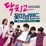 [Lee MinKi] Shut Up:Flower Boy Band Part 1