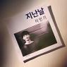 [Lee MinKi] The Past Days
