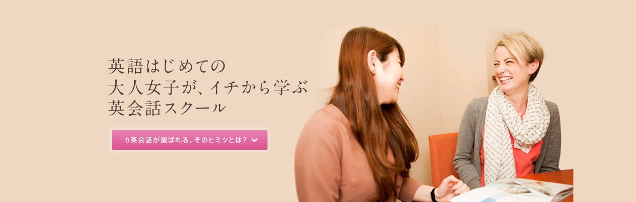 英語はじめての 大人女子が、イチから学ぶ 英会話スクール