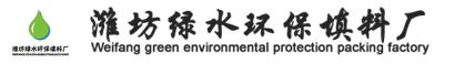 潍坊绿水环保填料厂