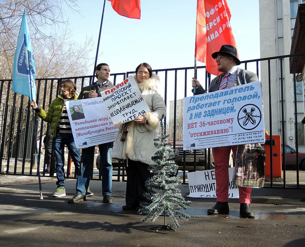 """Профсоюз """"УЧИТЕЛЬ"""" провел пикет у здания Минобрнауки на Люсиновской улице."""