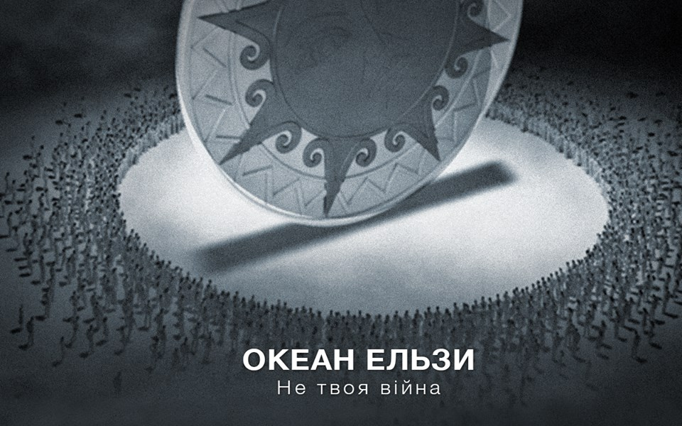 "Cover art / Promotion picture for the music video of ""Не твоя війна"" by Okean Elzy / Океан Ельзи - Ne Tvoya Viyna"