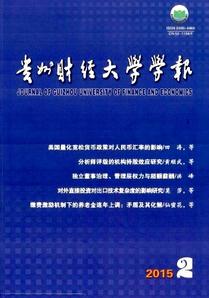 《贵州财经学院学报》经济师职称论文发表
