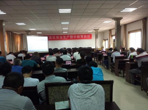 开发区开展安全生产警示教育会议