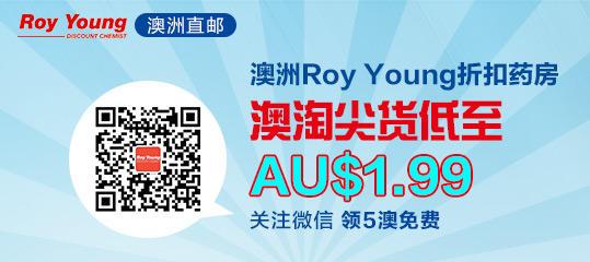 澳洲首家折扣药房:澳洲Roy Young药房海淘攻略【澳洲直邮】