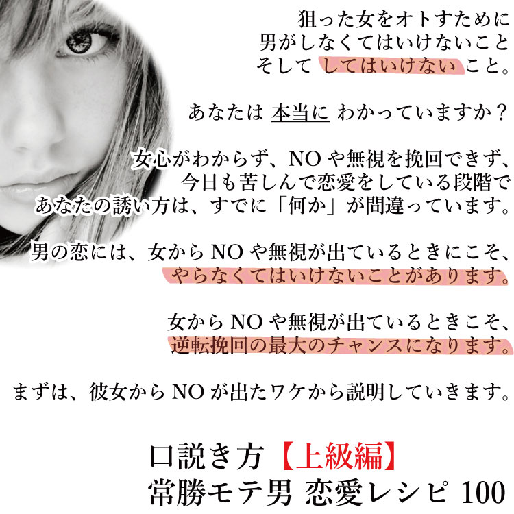 口説き方【上級編】常勝モテ男 恋愛レシピ100