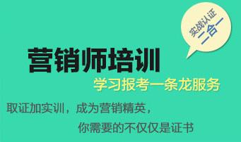 深圳营销师培训