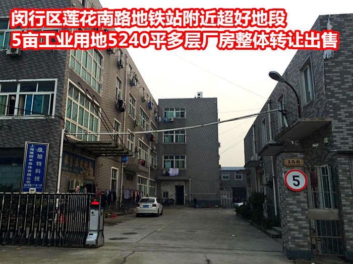 A8057 闵行区莲花南路地铁站附近超好地段5亩工业用地5240平多层厂房整体转让出售