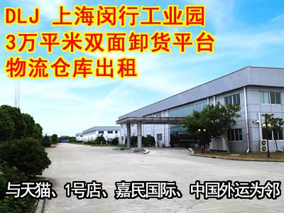 A8035 DLJ上海闵行工业园3万平米双面卸货平台物流仓库出租 与天猫、1号店、嘉民国际、中国外运
