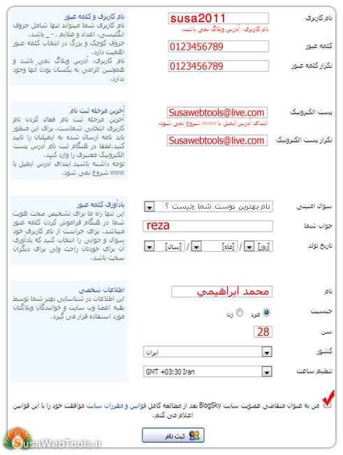 فرم ثبت نام بلاگ اسکای