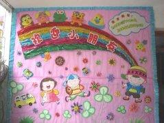 幼儿园开学欢迎小朋友主题墙饰设计