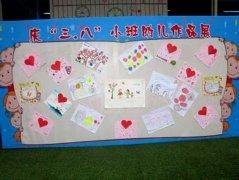 幼儿园小班三八节活动图片:庆三八小班作品展板