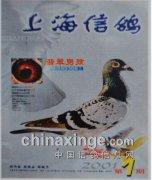 不同时期的上海信鸽杂志面孔
