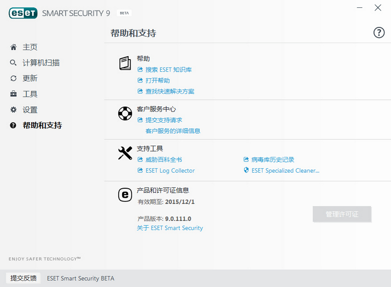 ESET NOD32 Antivirus / ESET Smart Security 9.0.318.10 汉化版及许可证
