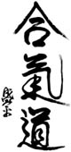 Aikido Caligraphy