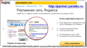 Reklamnaya-set-Yandeksa