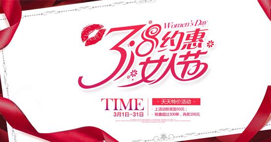 美妆女人节海报